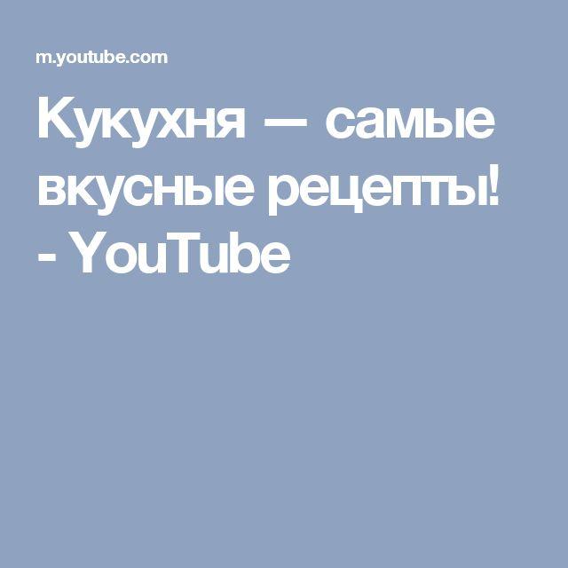 Кукухня — самые вкусные рецепты! - YouTube