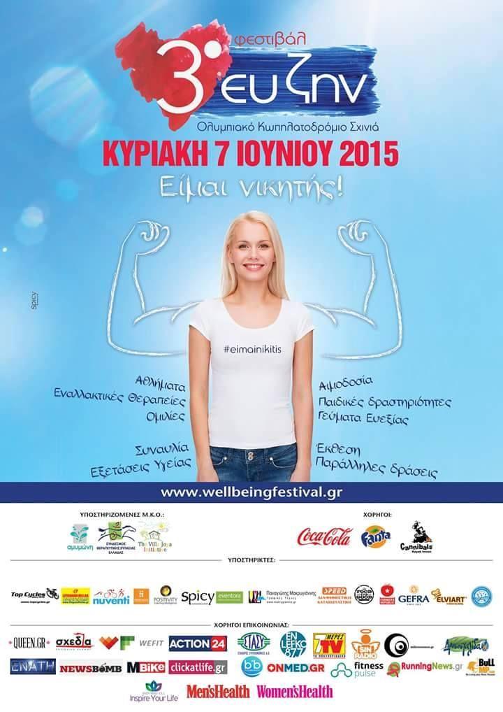 3ο Φεστιβάλ Ευ Ζην @ Ολυμπιακό Ποδηλατοδρόμιο Σχινιά (07/06/2015)