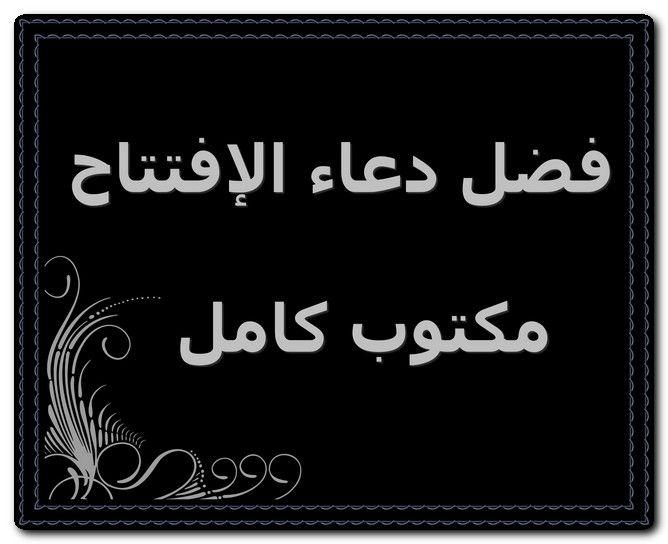 فضل دعاء الإفتتاح كامل مكتوب الافتتاح الشيعة المذهب الشيعي دعاء الافتتاح Arabic Calligraphy Calligraphy