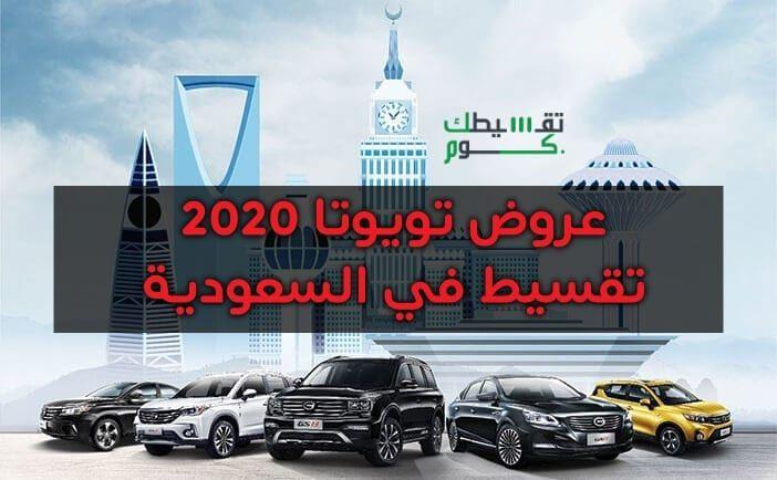 عروض تويوتا 2021 تقسيط سيارات تويوتا الجديدة بالتقسيط في السعودية يارس وكورولا Uggs