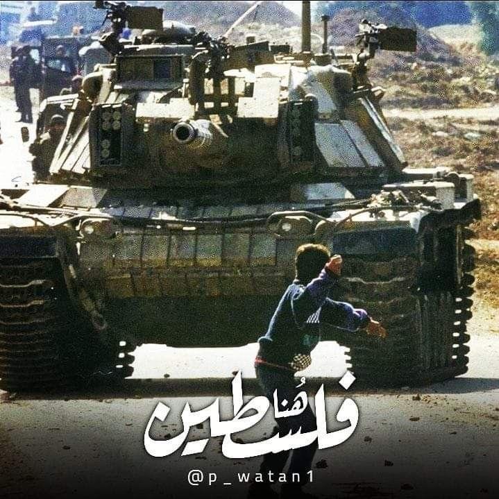 كل الصور تعتبر لقطة فوتوغرافية للحظة عابرة إلا هذه الصورة ترى فيها فلسطين بكل ملامحها حجر بيد طفل يواجه دبابة وأرتال ا م Monster Trucks Trucks Vehicles
