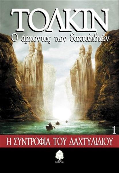 In Greek