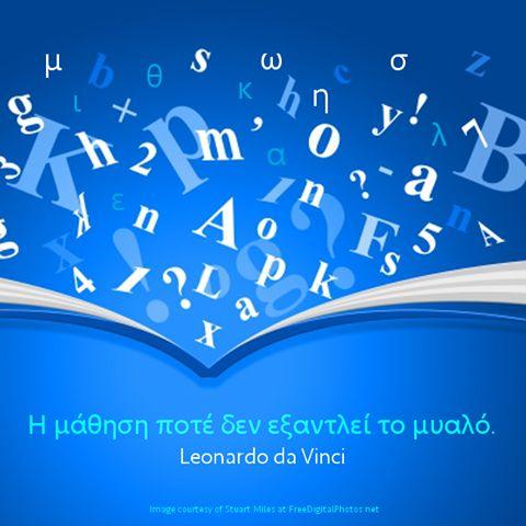 Η μάθηση ποτέ δεν εξαντλεί το μυαλό.