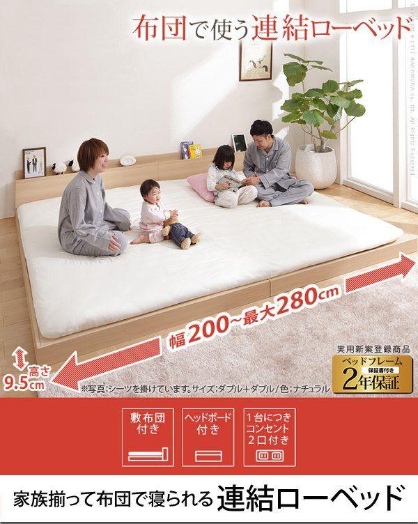 家族で川の字スタイル 連結ローベッド 連結タイプ の詳細 ベッド