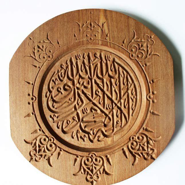 Islamic wall art with Islamic calligraphy carvings - La Illaha Illa Allah (لا اله الا الله)