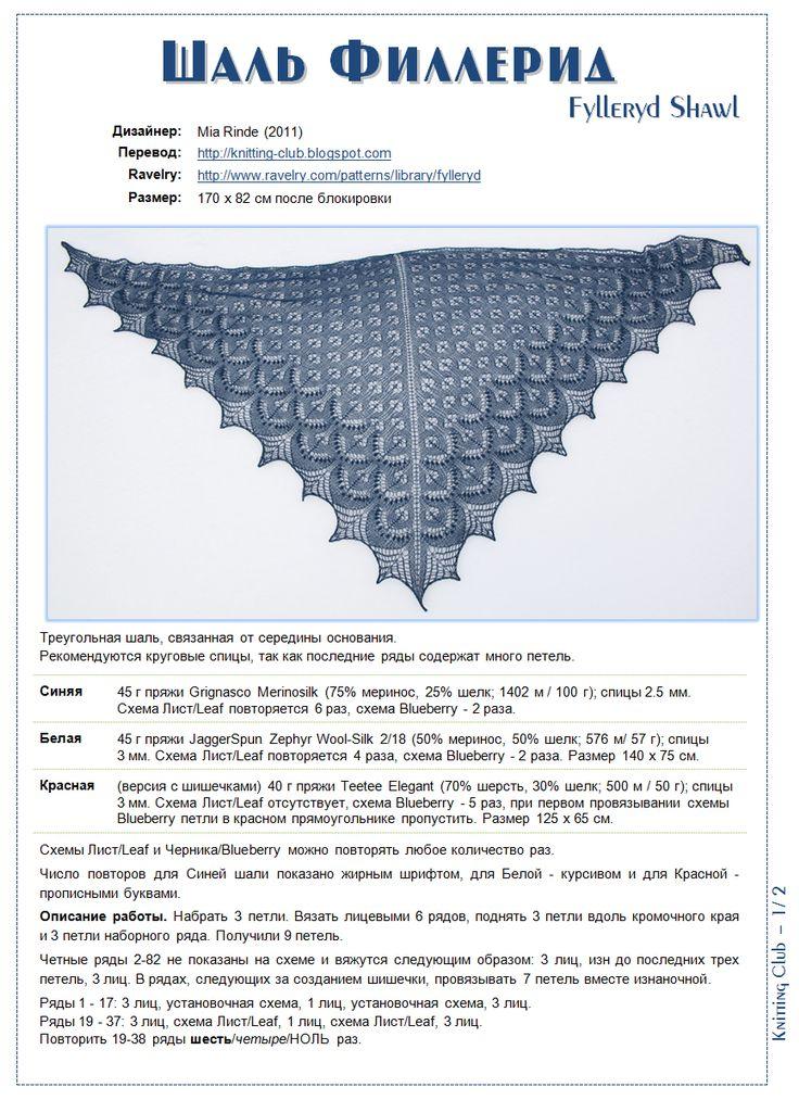 шаль спицами: 22 тыс изображений найдено в Яндекс.Картинках