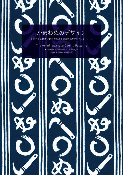 "Cover of ""Japanese Dyeing Patterns: Kamawanu Collection of Tenugui: Japanese Cotton Cloth"" #JapanesePattern #Tenugui"