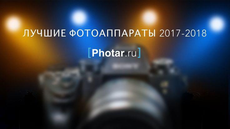 Лучшие фотоаппараты 2017-2018