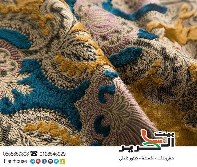 اقمشة المخامل التركية الرائعة من بيت الحرير مفروشات اقمشة ديكور داخلي Www Harirhouse Com للطلب واتساب 0540783631 Fabric Decor Rugs