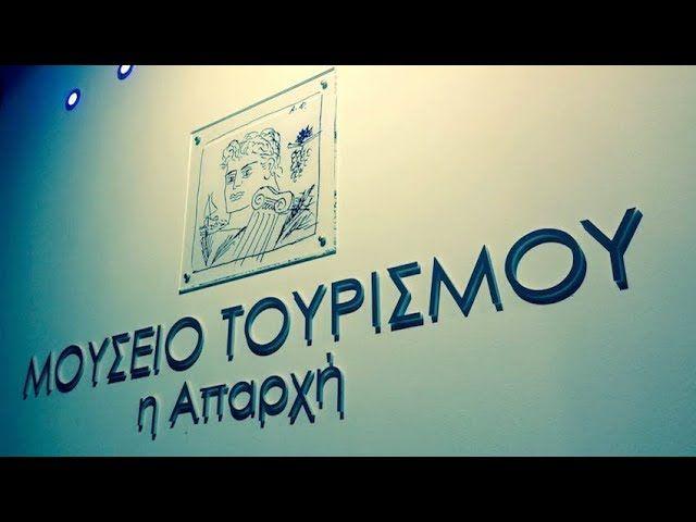 """Η γοητευτική ιστορία του ελληνικού τουρισμού, μέσα από τα εκθέματα του Μουσείου Τουρισμού """"Η Απαρχή"""""""