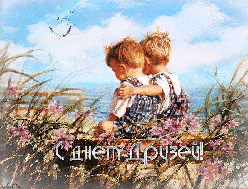 Картинка с мальчишками Поздравляю с Днем друзей!