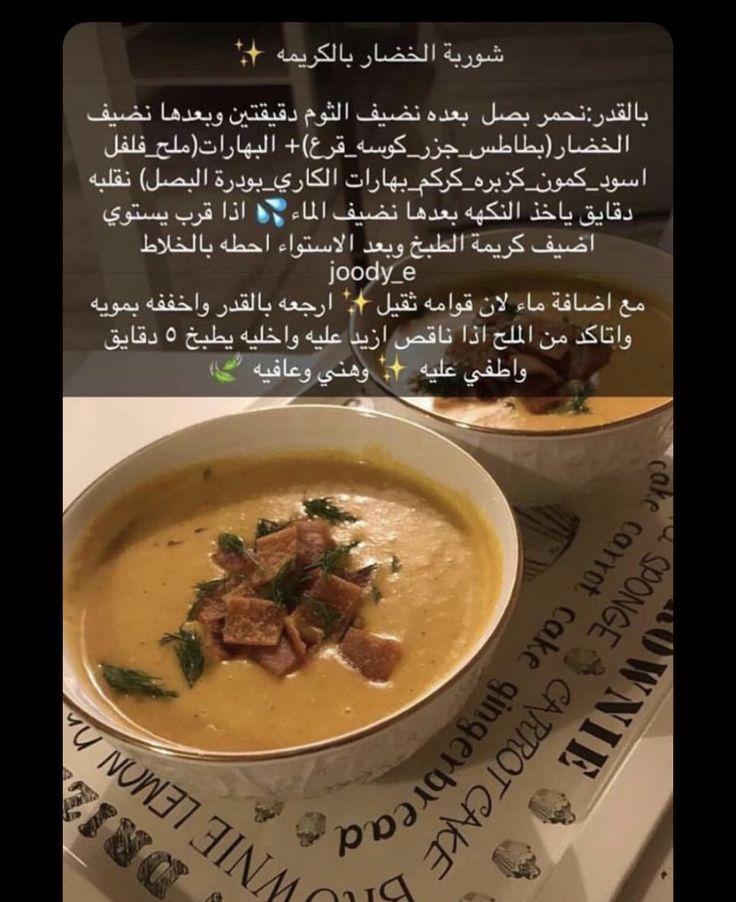 Pin By Shomok On وصفات مالح Save Food Cooking Recipes Recipes