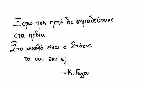 | Κατερίνα Γώγου
