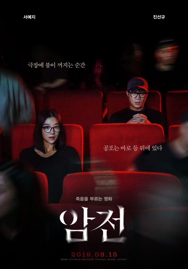 Video Photo 2nd Trailer And Main Poster Released For The Upcoming Korean Movie Warning Do Not Play Film Recommendations Korean Drama Movies Korean Drama Tv