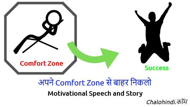 अपन Comfort Zone स ब हर न कल Motivational