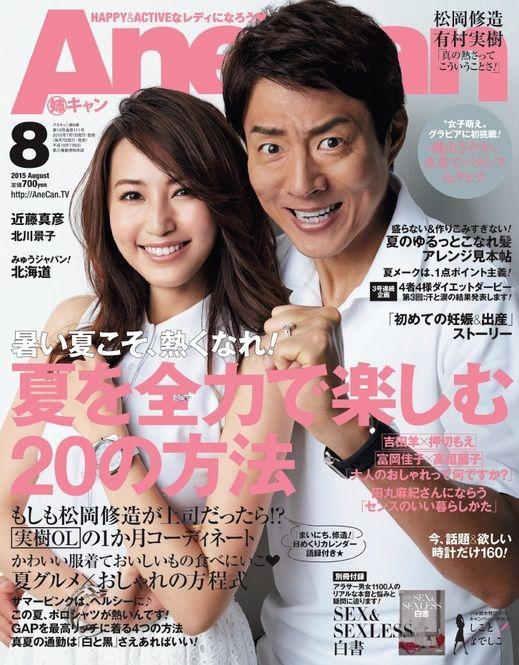 AneCan8月号(2015年7月7日発売) 目次 #AneCan #有村実樹 #松岡修造 #FashionMagazine #表紙