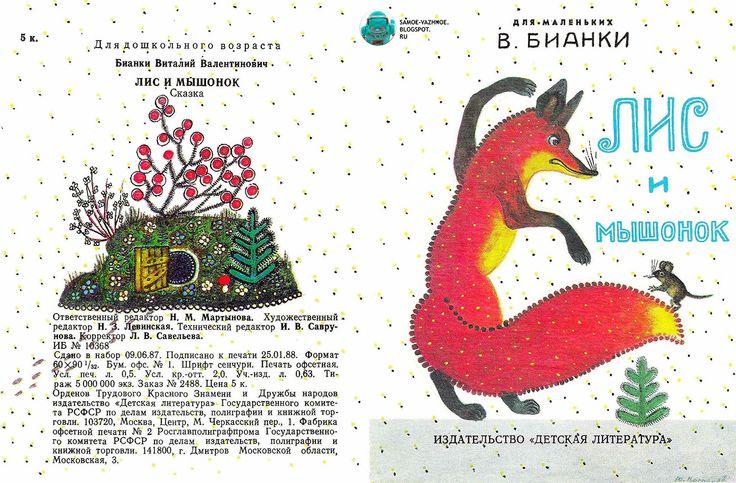 Книжка-малышка СССР. Детские книги СССР - http://samoe-vazhnoe.blogspot.ru/