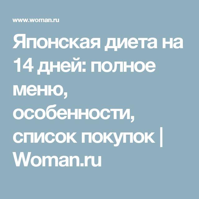 Японская диета на 14 дней: полное меню, особенности, список покупок | Woman.ru