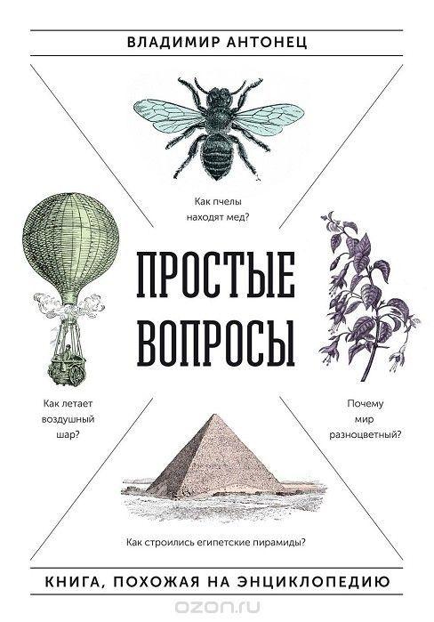 Простые вопросы. Книга, похожая на энциклопедию. Владимир Антонец » KnigaMir.xyz - Книжный мир