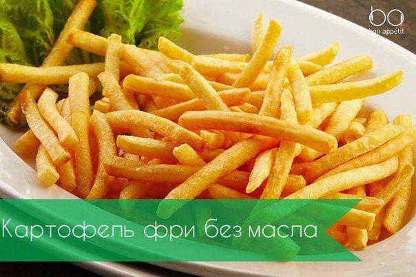 Картофель фри без масла | Кулинарные Рецепты