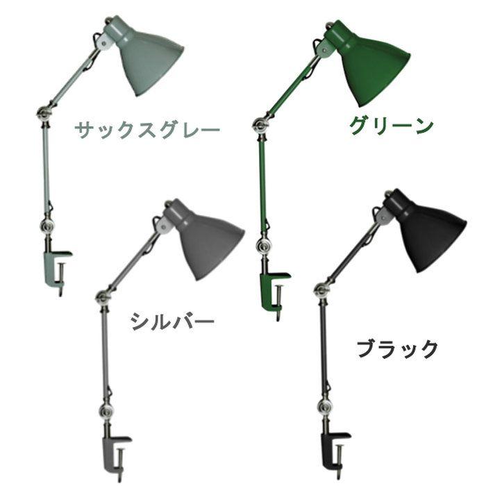 【送料無料】デスクランプインダストリーEN-007Dブラック・グリーン・サックスグレー・シルバー【D】【グリップランプデスクライトテーブルランプテーブルライトスタンドライトクリップライトおしゃれアンティークレトロかわいい照明】