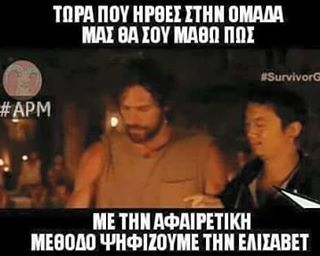 "951 ""Μου αρέσει!"", 6 σχόλια - survivor_memes (@survivor_memes1) στο Instagram: ""#truestory #greekmeme #greekmemes #survivorgreece2017 #spal #survivorgr"""