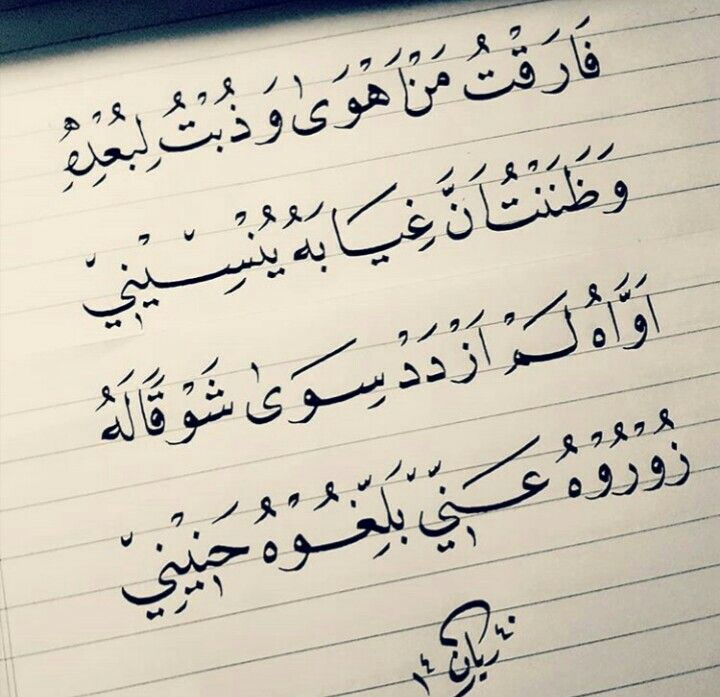 Pin By Amine Mastor On أب ي ات و أش ع ار Words Quotes Arabic Love Quotes Arabic Quotes