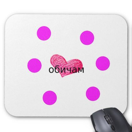 #Bulgarian Language of Love Design Mouse Pad - #office #gifts #giftideas #business