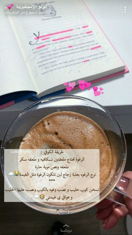 Follow Me On Pinterest Aalaaaatya Coffee Drink Recipes Food Videos Desserts Egyptian Food
