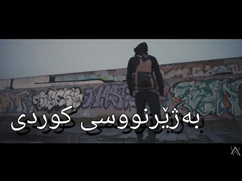 Alan Walker - Faded Kurdish sub
