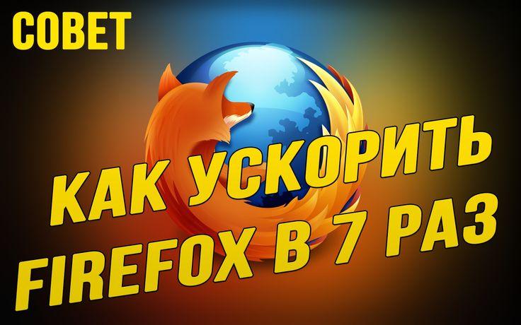 Как ускорить #Firefox в 7 раз (проверено лично на 3-х машинах)  В версии Firefox 48 и выше появился режим Electrolysis, который позволяет работать с каждой вкладкой как с отдельным процессом. Это значительно повышает безопасность работы в сети и приводит к ускорению прорисовки страниц до 700%. По умолчанию режим пока выключен. Как включить?  1. Обновите Firefox, если он у вас по каким-то причинам не настроен на автоматические апдейты. 2. Убедитесь, что у вас версия Firefox 48 или выше (Меню…