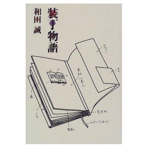 和田誠「装丁物語」