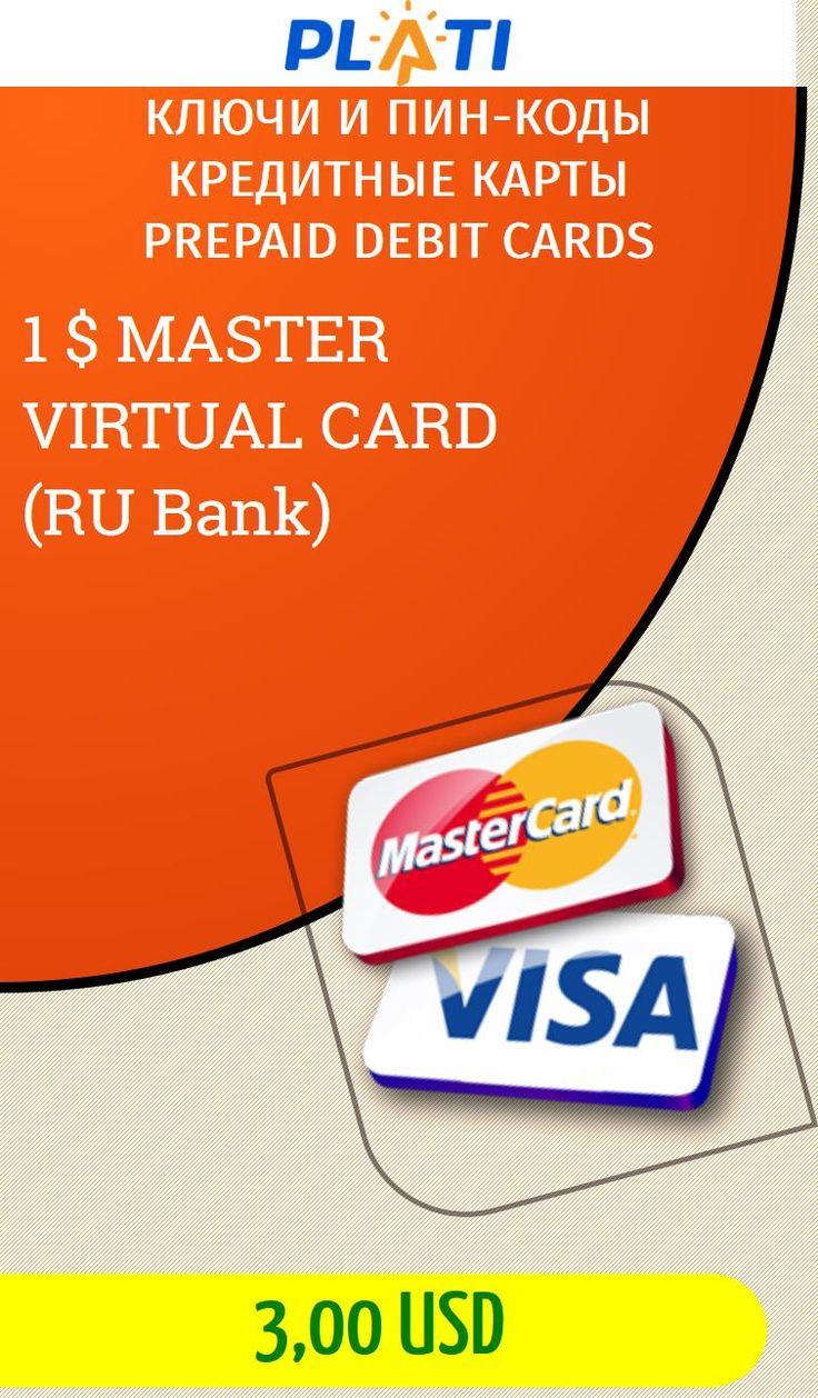 1 $ MASTER VIRTUAL CARD (RU Bank) Ключи и пин-коды Кредитные карты Prepaid Debit Cards
