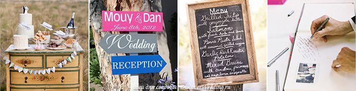 Вспомнить всё, или 10 важных мелочей для вашей свадьбы