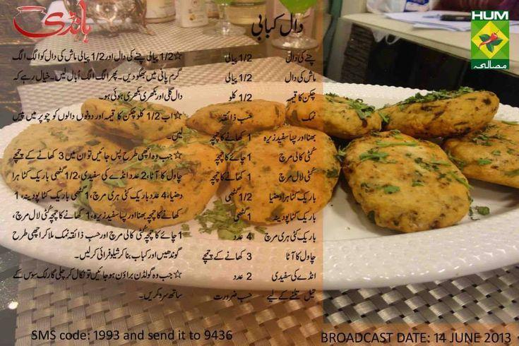 daal kabab recipe in urdu handi masala tv zubaida apa Daal Kabab Recipe Urdu Ramzan Recipe by Handi Zubaida Tariq