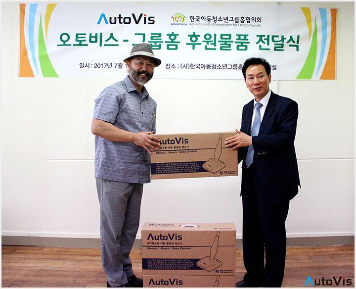 오토비스, 한국아동청소년 그룹홈 협의회 자동 물걸레 청소기 후원
