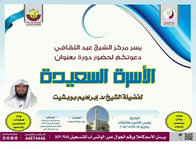 Photogrid دورة الاسرة السعيدة في قطر White Out Office Supplies Office