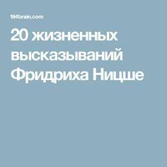 20 жизненных высказываний Фридриха Ницше