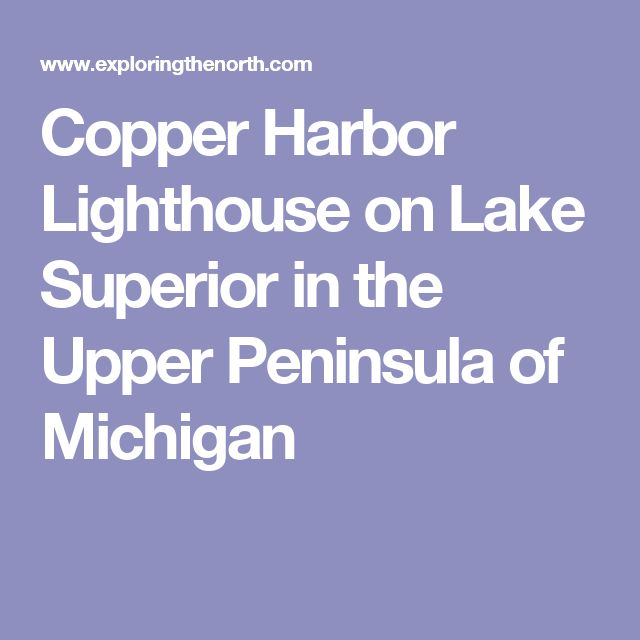 Copper Harbor Lighthouse on Lake Superior in the Upper    Peninsula of    Michigan