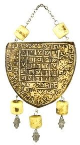Natural beige resin double-sided prayer plaque, with Hebrew prayers in a table form on both sides. Cylindrical beads with silver hands dangle from the base. Brown highlights.   Date: Late 1800's AD.Hebrew, alef bet, ceramic, pottery ideas, beads