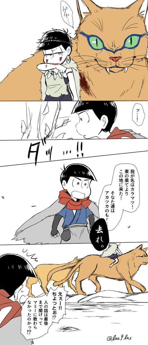 【漫画】『お前にイチが救えるかbyエスにゃん』(おそ松さん)