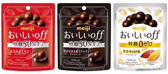 明治は3月29日、砂糖をひかえたチョコレート「おいしいoff」3品を発売する。