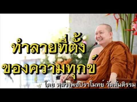 วิธีปลดเปลื้องความทุกข์ โดย หลวงพ่อปราโมทย์ ปาโมชฺโช - YouTube