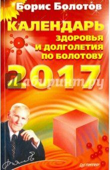 Борис Болотов - Календарь здоровья и долголетия по Болотову на 2017 год обложка книги