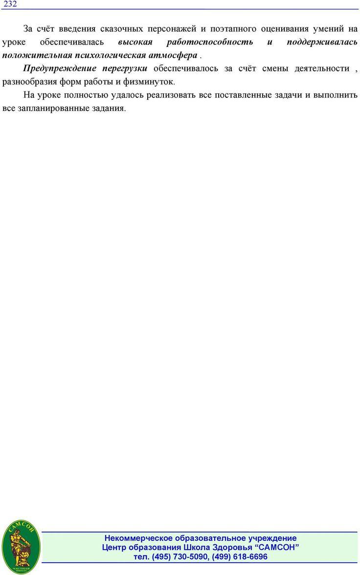 Slovo.wsresh дидактический материал 5 класс