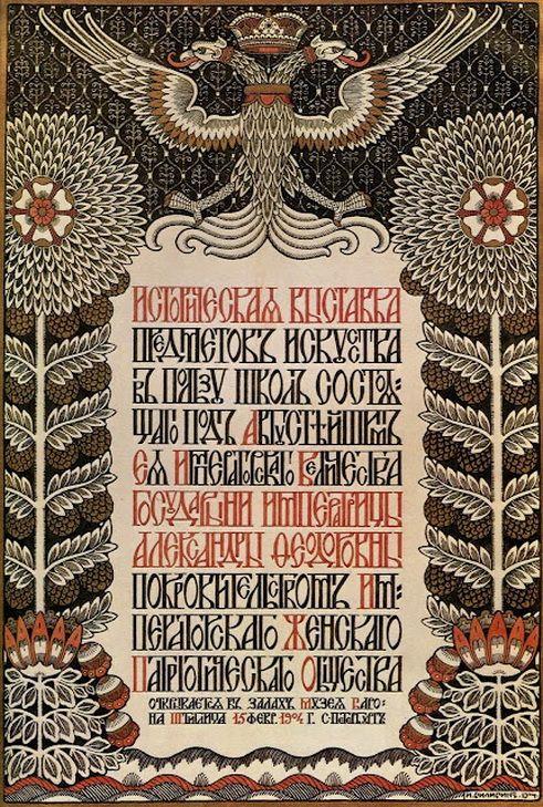 Ivan Bilibin 1904