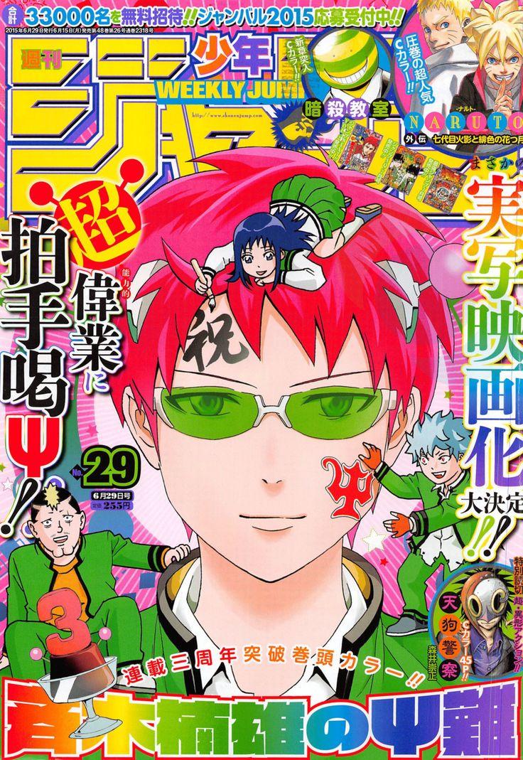 17++ Anime manga wall decor trends