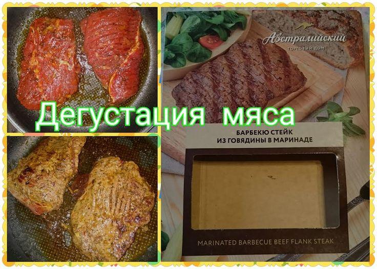 Дегустация Барбекю стейка из говядины в маринаде