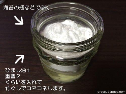 カソーダは重曹とひまし油を混ぜたもの、シミやホクロ、イボ、ニキビ、タコなどを取ってしまう