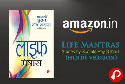 Amazon brings Life Mantras book (Hindi Version) By Author Subrata Roy Sahara Just in Rs. 140. After having gone through the book, you will definitely and convincingly realize that to achieve peace, true happiness, contentment, satisfaction and also to attain continuous progress in life in terms of material gains, respect and love, you need not depend on anybody in this world.  http://www.paisebachaoindia.com/buy-life-mantras-book-hindi-version-by-subrata-roy-sahara-just-in-rs-140-amazon/